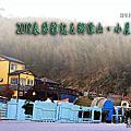 20180215~0301過年春節雜記&山.小屋露營
