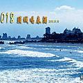 20180310頭城喝春酒