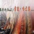 20180322~23部落尋奇(D2)大武部落 哈尤溪