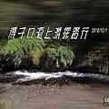20181201月眉坑白龍灘探路