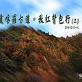 20181215~16霞喀羅古道(上)
