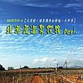 20190304~06北港溪溫泉之旅(1)
