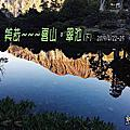 20190422~25雪山翠池(下)