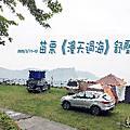 20200311~13漫天過海 露營