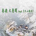 20200327~30春遊 太魯閣 (2)-2