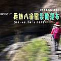 20201224~27再訪八通關 雲龍瀑布 (瑪南吾瑪芙露營)