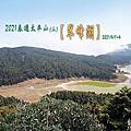 20210401~04春遊太平山 (三) 翠峰湖 鳩之澤 排骨溪