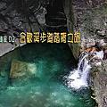 20210429~0502 ( 51連假D2.) 合歡溪步道之旅
