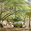 20210515~16綠野山林小聚會
