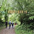 20210429~0502 ( 51連假D3.) 松羅國家步道踏青