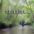 20210827~28 坪溪古道假日踏青