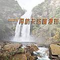 20210816 再訪卡悠峰瀑布