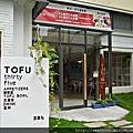 台中...豆腐35 (ToFu 35)