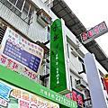 台中...水出漾綠茶專賣(東平店)
