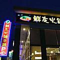 台中...鮮友火鍋(太平店)