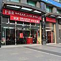 台中...紅麻麻-港式臭豆腐.小火鍋(大里店)