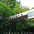 雲林...雲林科技大學