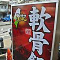 台南...聖記軟骨飯