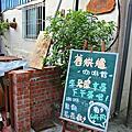 台南...安平 舊烘爐
