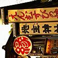 │09'京都│1028清水寺的地主神社