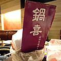 小小聚餐-鍋喜20110104