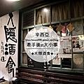 20140429_大隱酒食