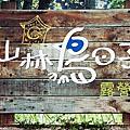 第44露苗栗卓蘭山林鳥日子露營區