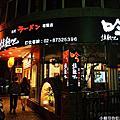 【吃】吟拉麵吧和平店