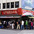 【吃】宜蘭文昌路炸醬麵