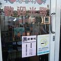 【吃】宜蘭市老眷村牛肉麵