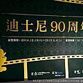 迪士尼90年周年特展