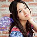 美菜與愛生的自言自語 - 秋季收錄 (2011年8月號~2011年10月號)
