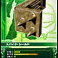 鋼彈0079 電玩收集卡 吉翁武器卡