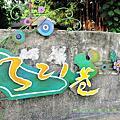 台南市•北區公園321巷藝術聚落