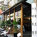 高雄市•平價好吃韓式料理【大韓民國】
