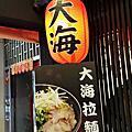 高雄•【大海拉麵-高雄店】道地博多風味好吃的豚骨拉麵