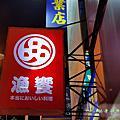 高雄•【漁饗日式料理丼飯、手作壽司】滿滿海味の鮮美海鮮