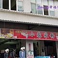 台南•國華街排隊美食~【邱家小卷米粉】超新鮮的小卷&湯頭鮮