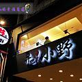 高雄•丼吧! 動吧! 美味CP值超高的【丼吧!小野】日式丼飯專賣店