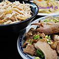 嘉義•CP值超高的美味在地小吃【陶家鄉烤火雞肉飯】BBQ烤火雞肉飯