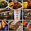台南美食•宵夜小吃【肉皮張魯味-金華店】傳承來自嘉義20年的好味道