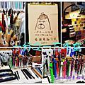 台北•隱藏巷弄間文具迷必逛【一分之一工作室】日系文具&手帳用紙筆記本