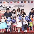 Oster隨行果汁機上市發表會(2013.6.9)