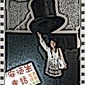 2010/8.23安徒生童話特展-神奇帽子在說話