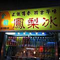 豐原廟東小吃