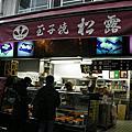 200711東京行(DAY4-4)