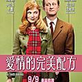 09/09 愛情的完美配方