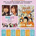 09/14 男女宿舍影展