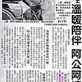 愛心服務犬新聞報導