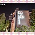 108.2.3.(3)台中-沐蘭精品旅館
